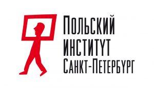 Польский Институт
