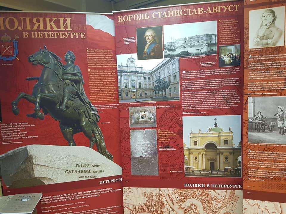 Polacy w Petersburgu