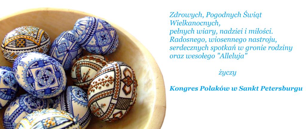 Zdrowych, Pogodnych Świąt Wielkanocnych!